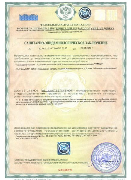 Сертификация спортивной площадки международный стандарт исо 26000